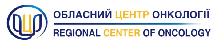 Обласний центр онкології