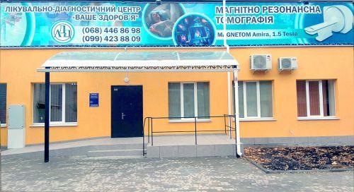 Лікувально-діагностичний центр «Ваше Здоров'я»